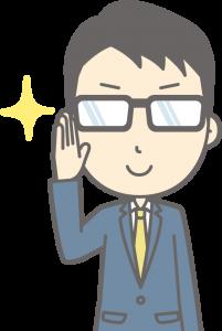メガネをかけた営業員