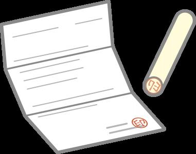 押印済み契約書